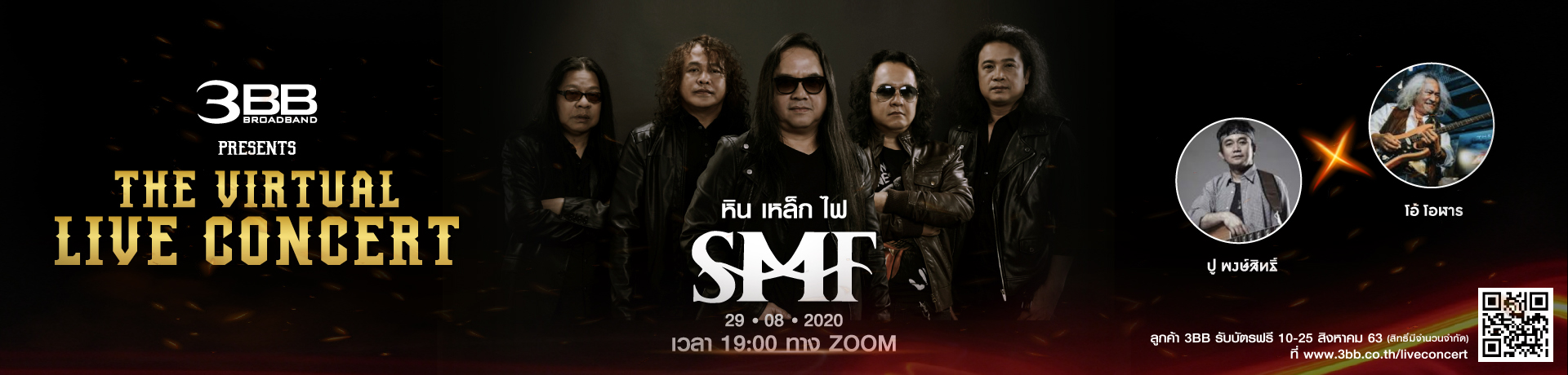 SMF The Virtual LIVE Concert Watch on ZOOM