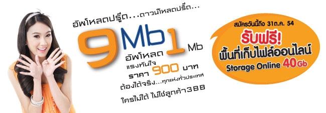 รีบไปถอยกันคนละก้าว 9 Mb อัพโหลด 1 Mb แรงทันใจ จาก 3BB : วันนี้ – 31 ตุลาคม 2554