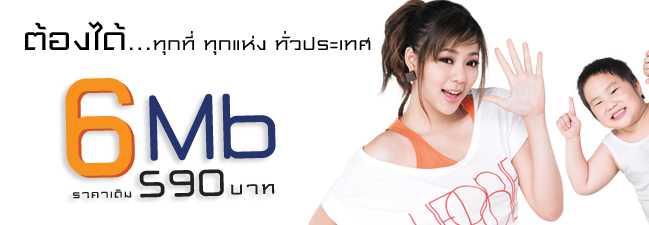 3BB 6 Mb price of  590 baht