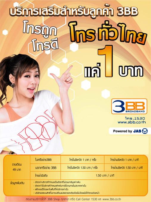 โทรถูก โทรดี โทรทั่วไทย แค่ 1 บาท บริการพิเศษสำหรับลูกค้า 3BB