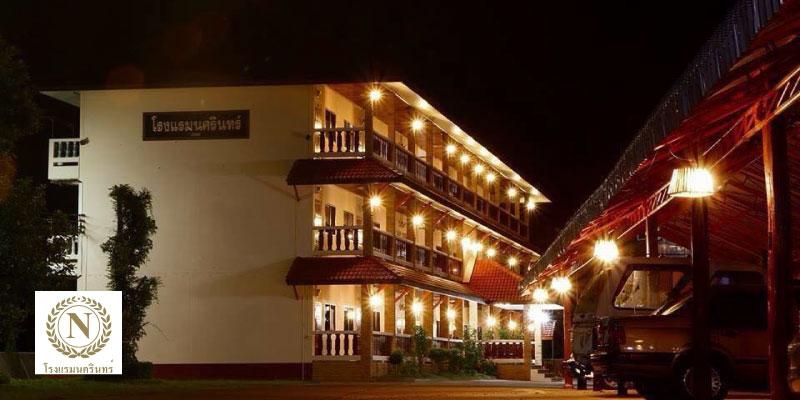 โรงแรมนครินทร์