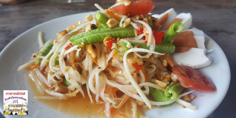 ร้านถิ่นไทยลานลั่นทม