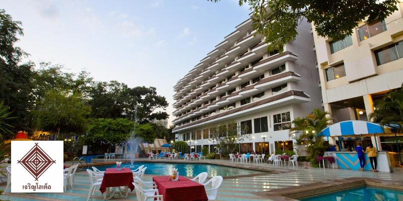 โรงแรมเจริญโฮเต็ล