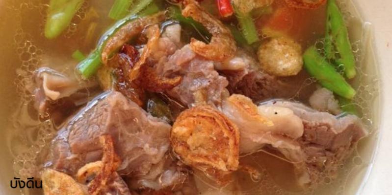 ร้านอาหารไทยมุสลิม บังดีน จ.พังงา