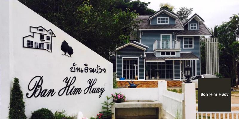 บ้านฮิมห้วย Ban Him Huay