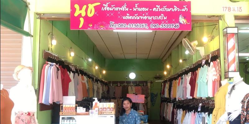ร้านนุชเสื้อผ้าแฟชั่น (ตรงข้ามร้านเอเชีย)