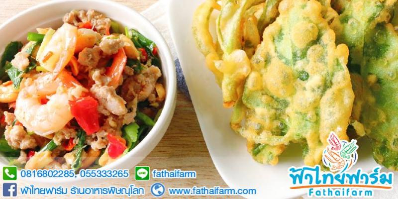 ร้านอาหารฟ้าไทยฟาร์ม