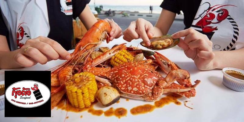 กุ้งถัง Seafood