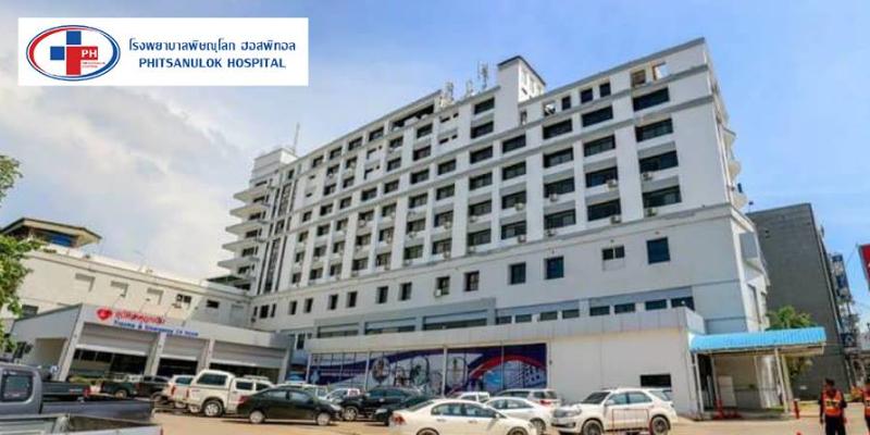 โรงพยาบาลพิษณุโลก ฮอสพิทอล