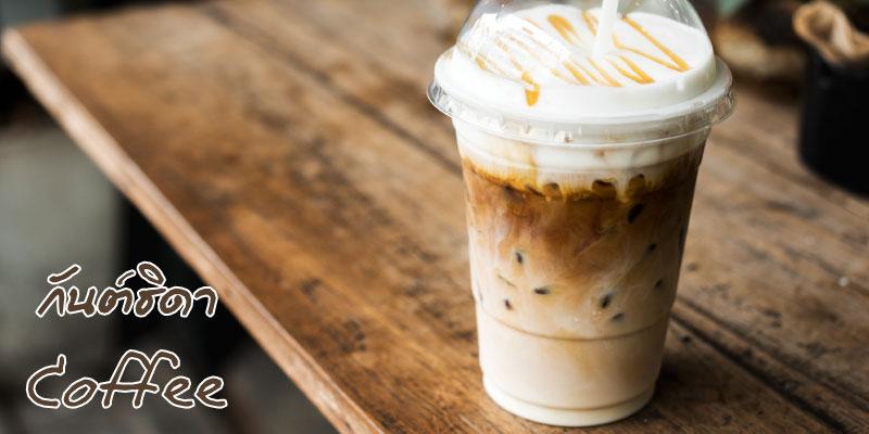 กันต์ธิดา Coffee