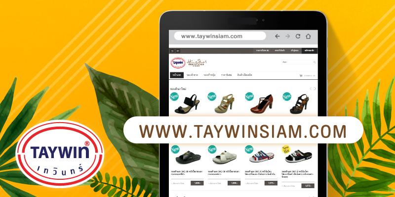 เทวินทร์ (Online Shopping)
