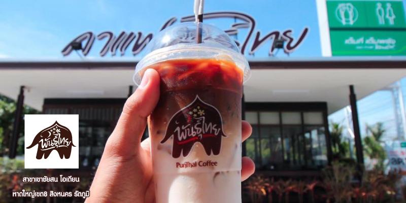 ร้านกาแฟพันธ์ุไทย