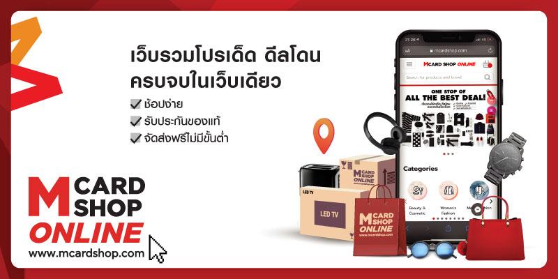 M Card Shop