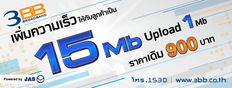 3BB �����س��� ����١��� �Ҥ����