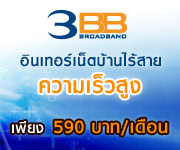 3BB Wireless Broadband