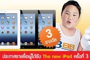3BB Cloudbox ��С����ª��ͼ��⪤���Ѻ The new iPad (���駷�� 3)