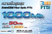 3BB FTTx (Fiber to the Home)