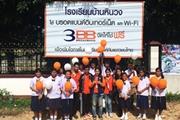 3BB จัดกิจกรรม CSR ให้กับโรงเรียนบ้านหินวง จังหวัดชลบุรี