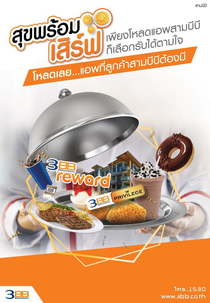 3BB Privilege & Reward