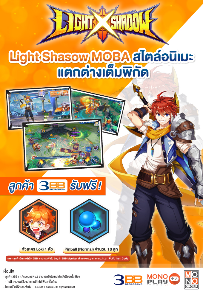MONOPLAY : เกม Light Shadow