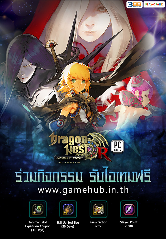 Playpark : เกม Dragon Nest PC