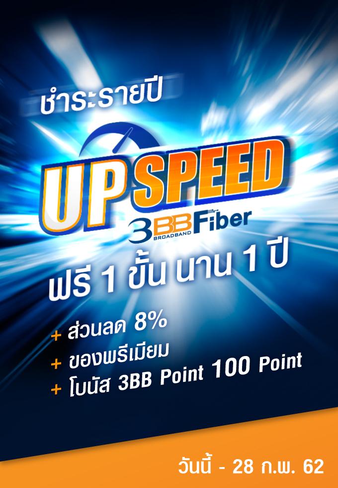 ชำระค่าบริการรายปี Up speed 3BB Fiber ฟรี 1 ขั้น