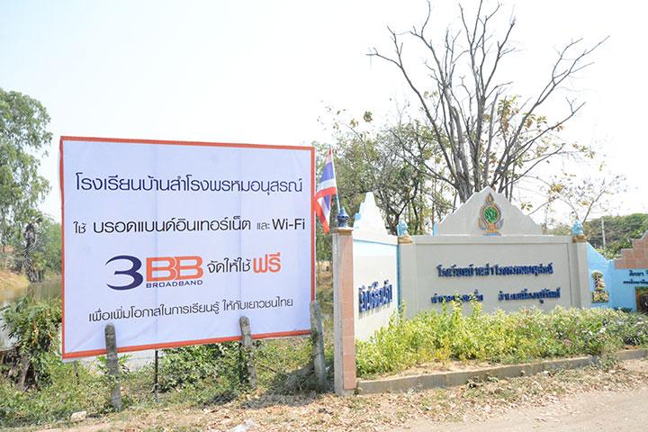 โครงการบรอดแบนด์อินเทอร์เน็ต เพื่อการศึกษาฟรี โรงเรียนบ้านสำโรงพรหมอนุสรณ์ อ.เมืองบุรีรัมย์ จังหวัดบุรีรัมย์
