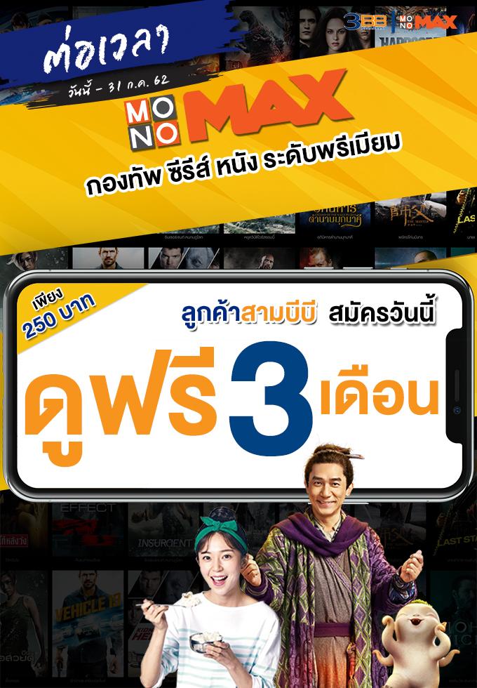 3BB Movie by MONOMAX