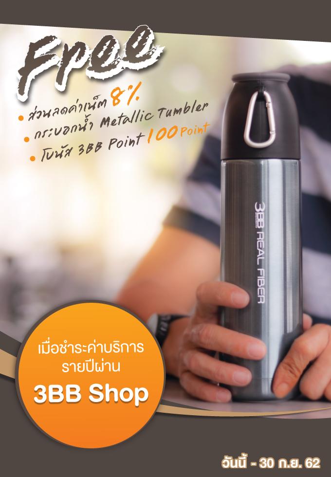 ลูกค้า 3BB ชำระค่าบริการรายปี ผ่าน 3BB Shop
