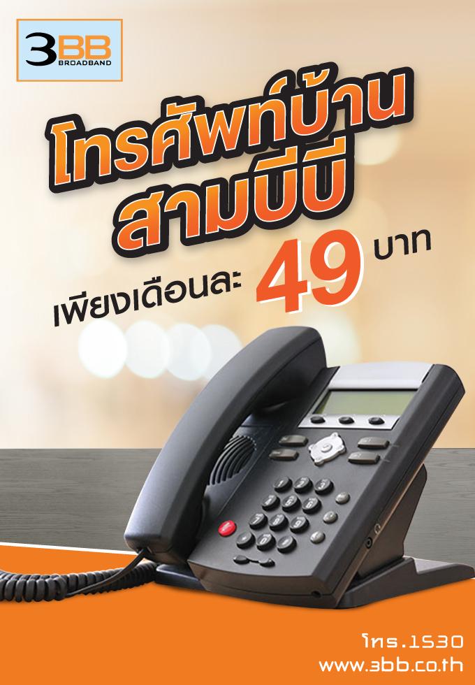 โทรถูก โทรดี โทรฟรีทั่วไทย