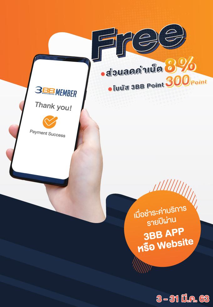 ลูกค้า 3BB ชำระค่าบริการรายปี ผ่านช่อง 3BB APP หรือ Website