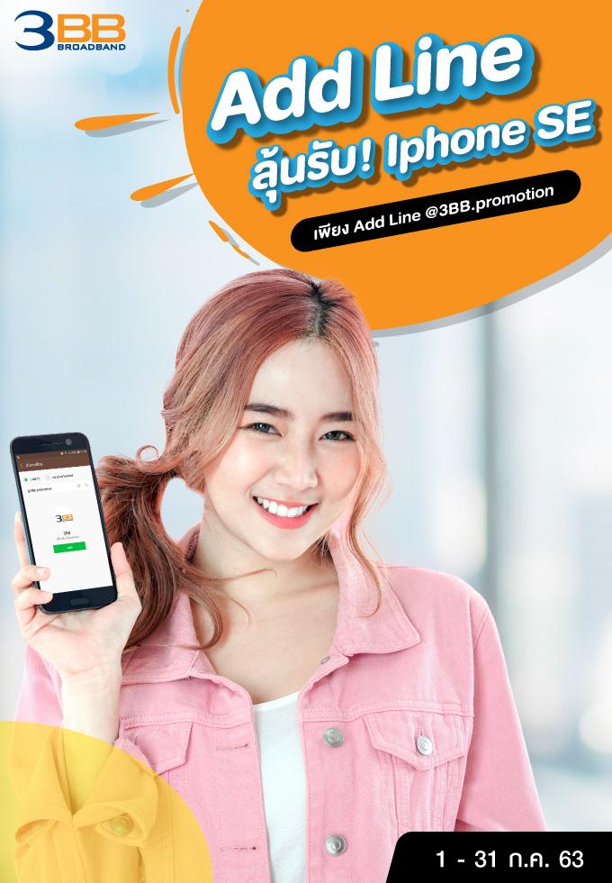 Add Line ลุ้นรับ Iphone SE