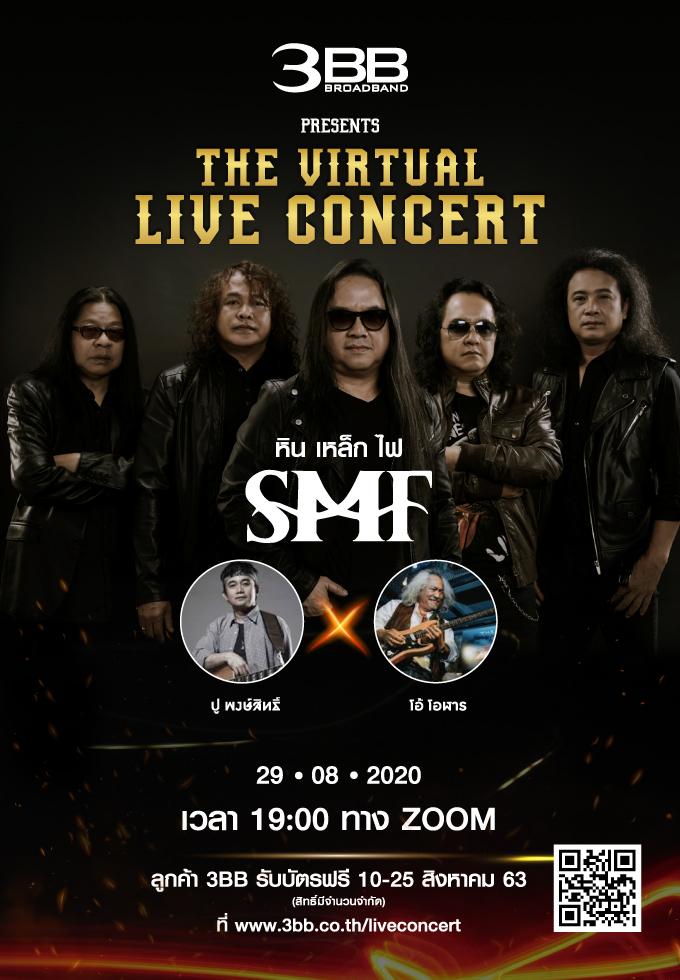 หินเหล็กไฟ Virtual LIVE Concert
