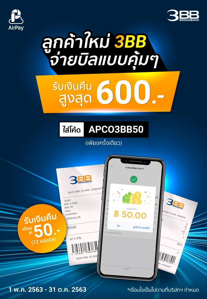 ลูกค้าใหม่ 3BB จ่ายบิลแบบคุ้มๆ กับ Airpay
