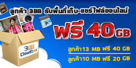 3BB Cloudbox ��鹷���红������͹�Ź� 20-100 Gb