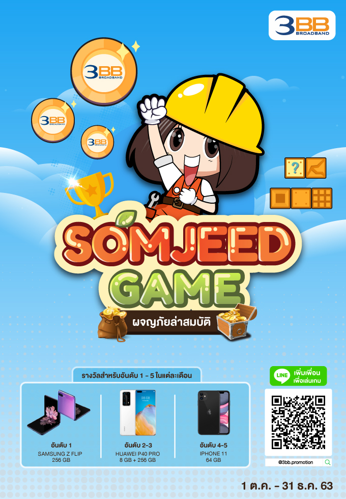 SOMJEED GAME