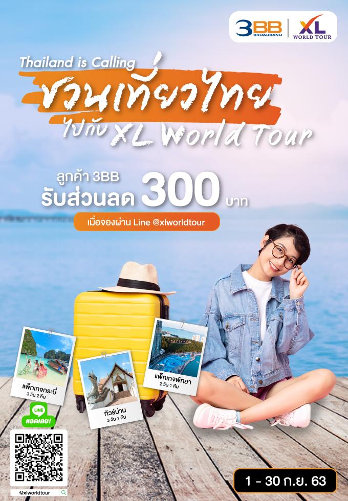 ชวนเที่ยวไทยกับ XL World Tour
