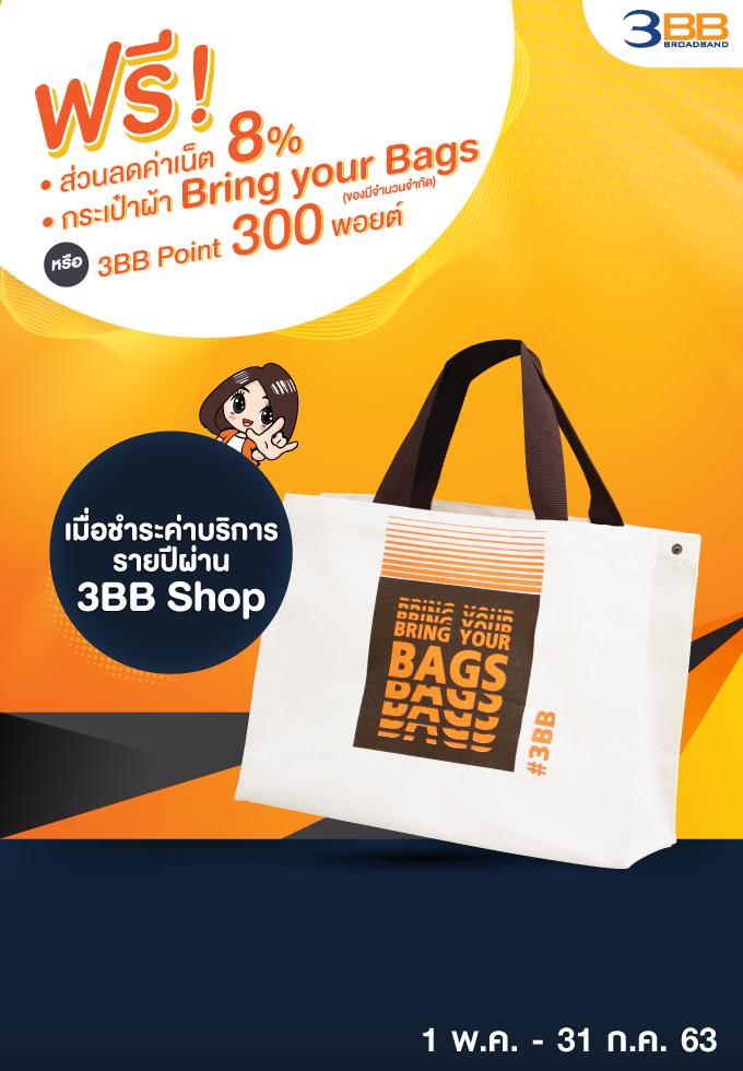 ลูกค้า 3BB เมื่อชำระค่าบริการ รายปี ผ่าน 3BB Shop